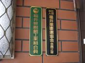 福井県眼鏡工業組合員証