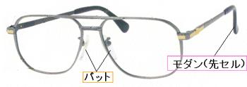 メガネフレーム,モダン,パット,メガネ部品,販売,修理